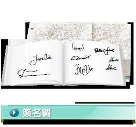 簽名簿/綢