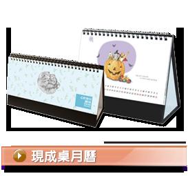 現成桌月曆
