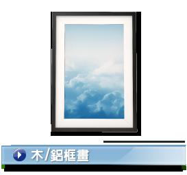 木/鋁框畫